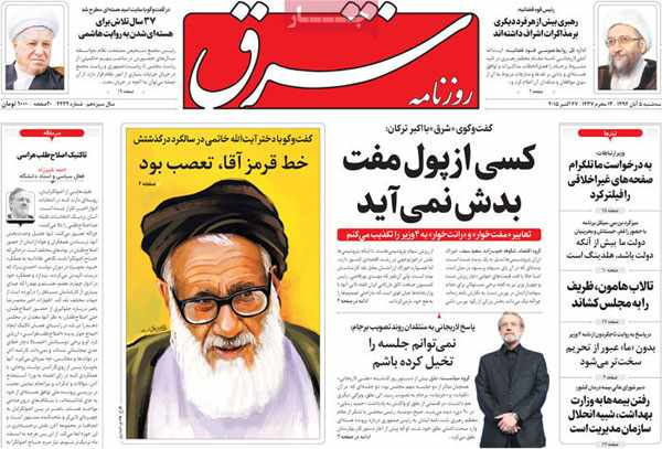newspaper iran today 13940805 (9)