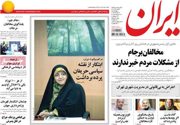 newspaper iran today 13940806 (10)