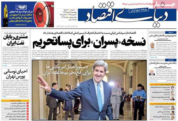 newspaper iran today 13940806 (11)