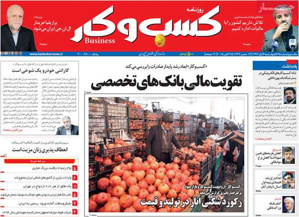 newspaper iran today 13940806 (13)