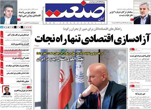newspaper iran today 13940806 (14)