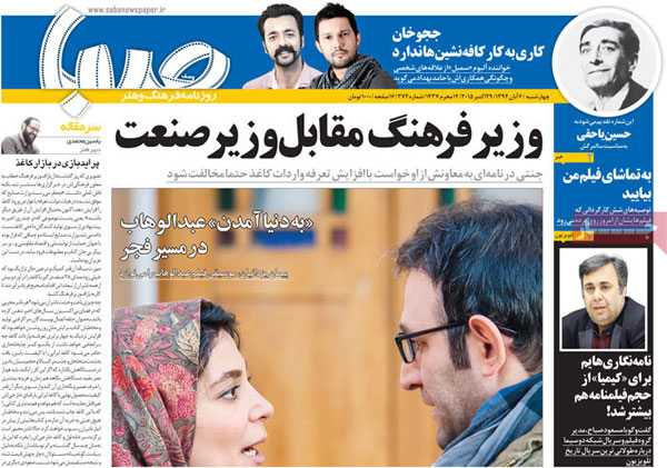 newspaper iran today 13940806 (15)