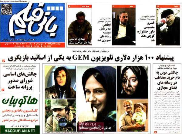 newspaper iran today 13940806 (16)