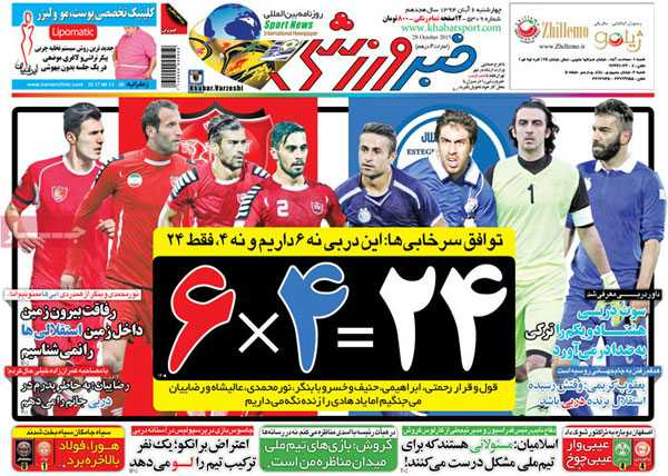 newspaper iran today 13940806 (17)