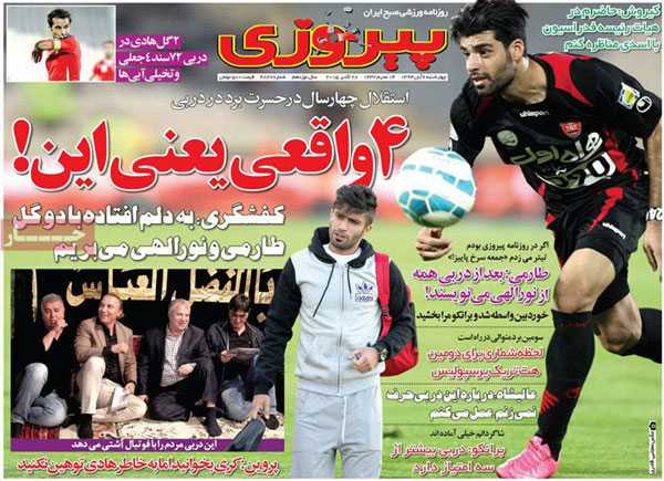 newspaper iran today 13940806 (19)