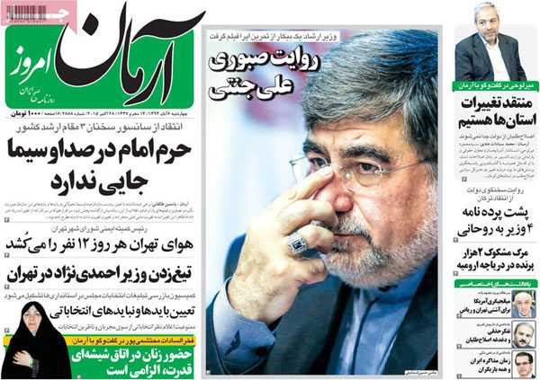 newspaper iran today 13940806 (2)