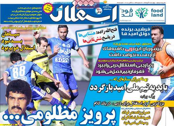 newspaper iran today 13940806 (20)