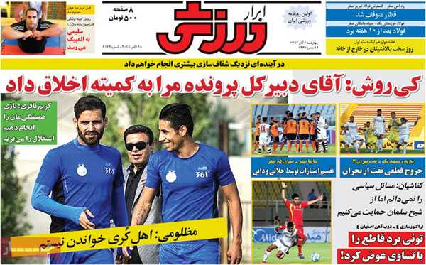 newspaper iran today 13940806 (23)