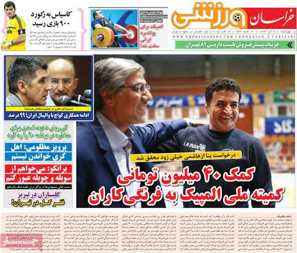 newspaper iran today 13940806 (24)