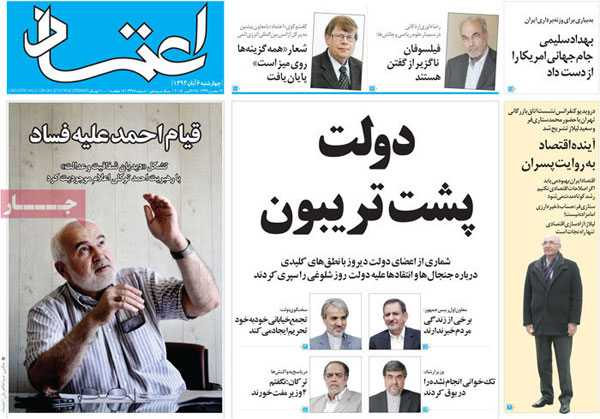 newspaper iran today 13940806 (3)
