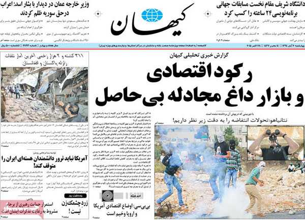 newspaper iran today 13940806 (4)
