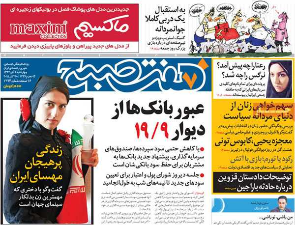 newspaper iran today 13940806 (5)