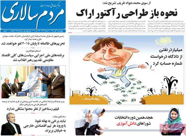 newspaper iran today 13940806 (6)