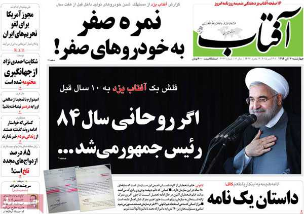 newspaper iran today 13940806 (7)