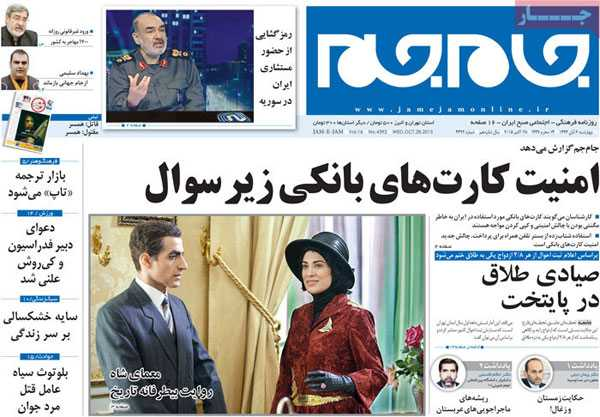newspaper iran today 13940806 (8)
