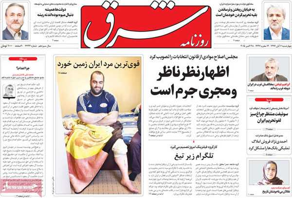 newspaper iran today 13940806 (9)