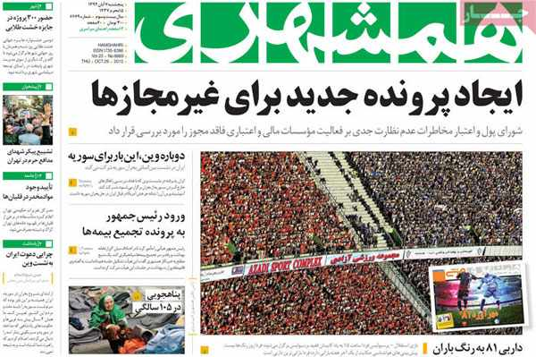 newspaper iran today 13940807 (1)