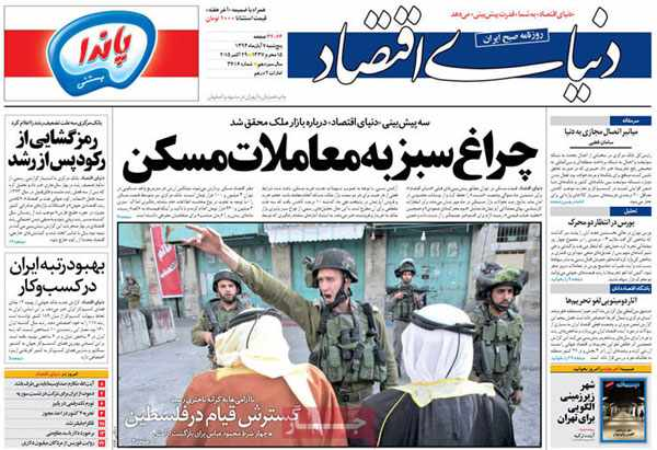 newspaper iran today 13940807 (11)
