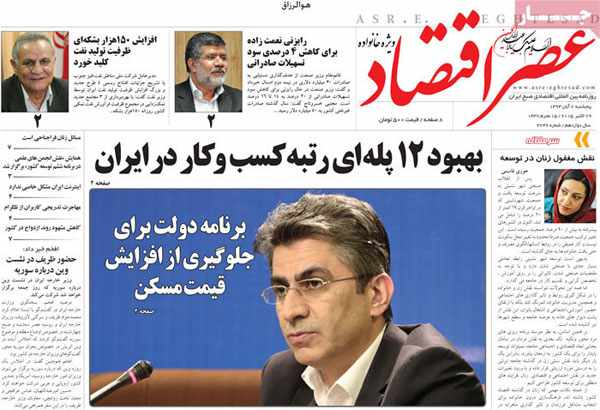 newspaper iran today 13940807 (12)