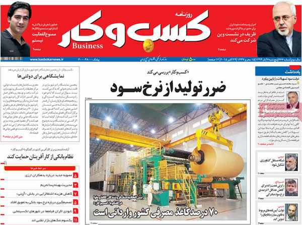newspaper iran today 13940807 (13)