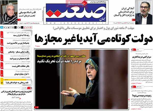 newspaper iran today 13940807 (14)
