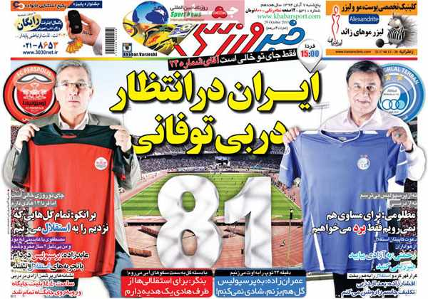newspaper iran today 13940807 (15)