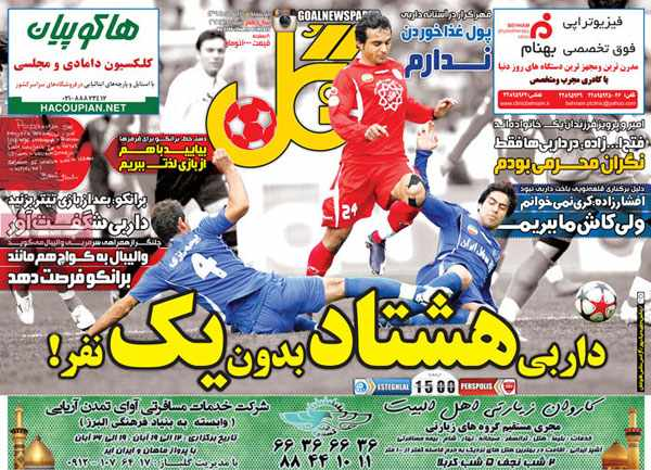 newspaper iran today 13940807 (16)