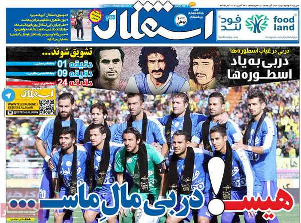 newspaper iran today 13940807 (18)