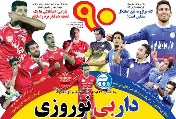 newspaper iran today 13940807 (19)