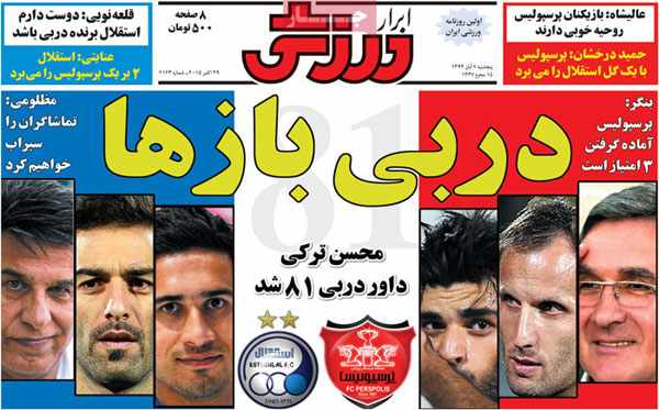 newspaper iran today 13940807 (21)