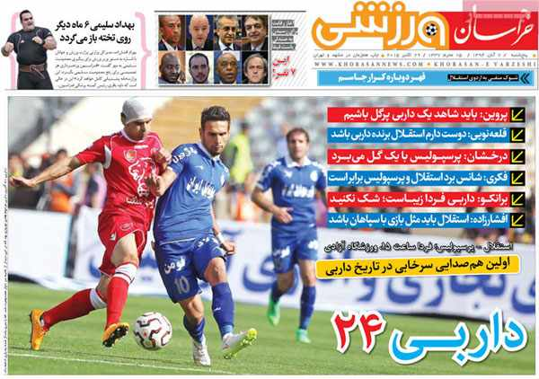 newspaper iran today 13940807 (22)