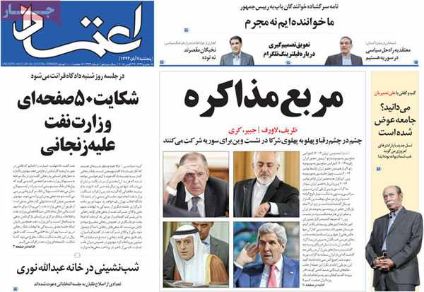 newspaper iran today 13940807 (3)
