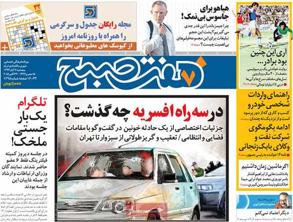 newspaper iran today 13940807 (5)