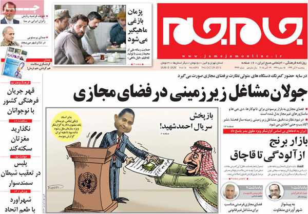 newspaper iran today 13940807 (8)