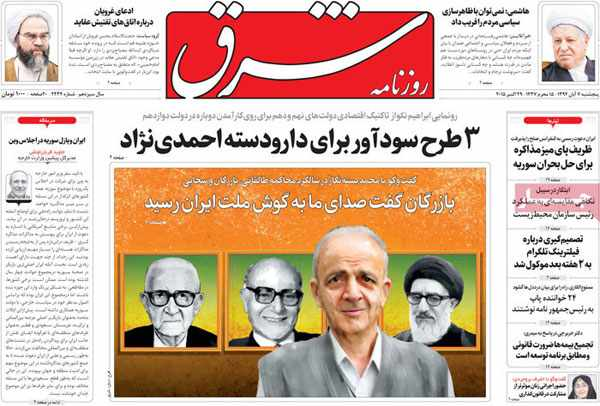 newspaper iran today 13940807 (9)