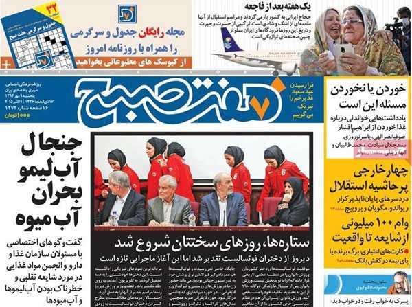 تیتر و عناوین روزنامه های امروز پنجشنبه 9 مهر 94