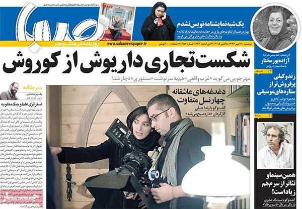 تیتر و عناوین روزنامه های امروز دوشنبه 13 مهر 94