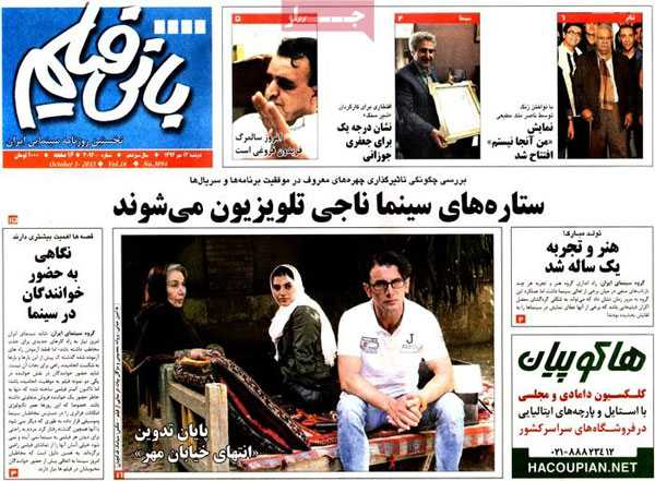 newspaper today iran 13940713 (16)