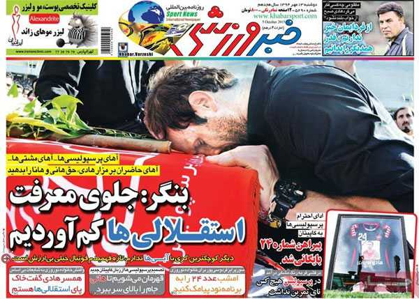 newspaper today iran 13940713 (18)