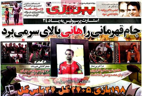 newspaper today iran 13940713 (20)