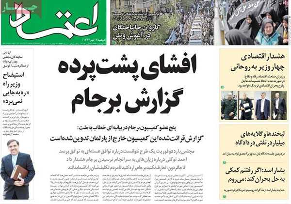 newspaper today iran 13940713 (3)