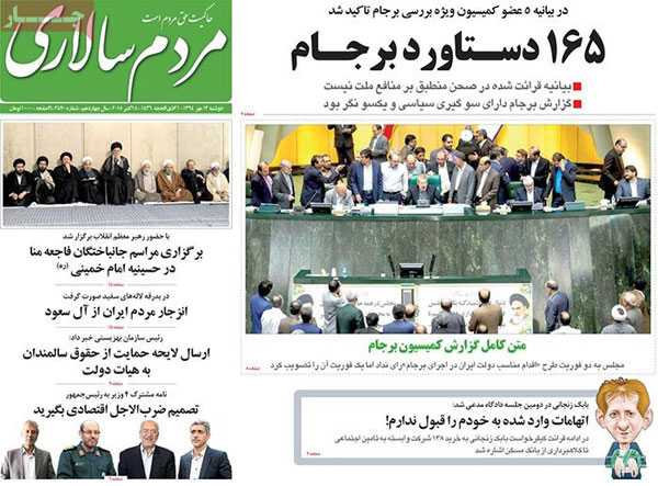 newspaper today iran 13940713 (6)