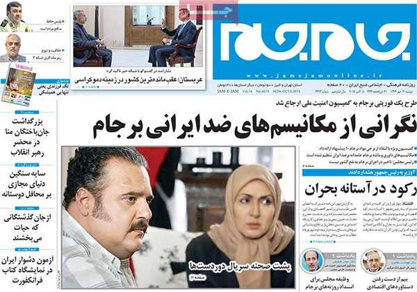 newspaper today iran 13940713 (8)