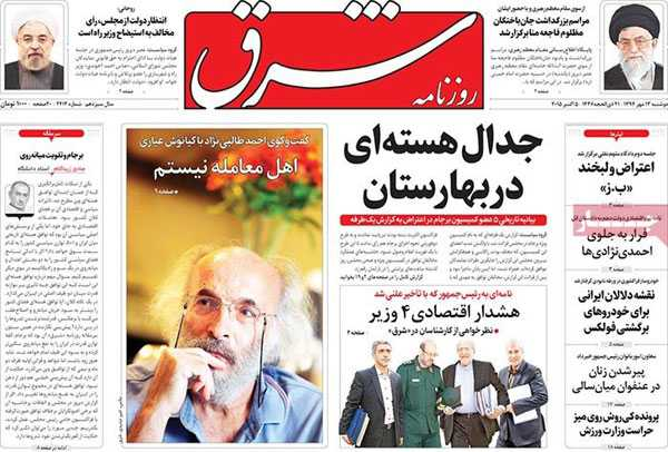 newspaper today iran 13940713 (9)
