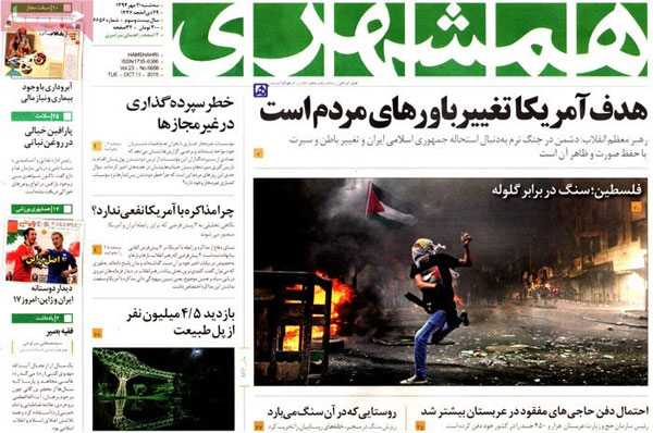 newspaper today iran 13940721 (1)