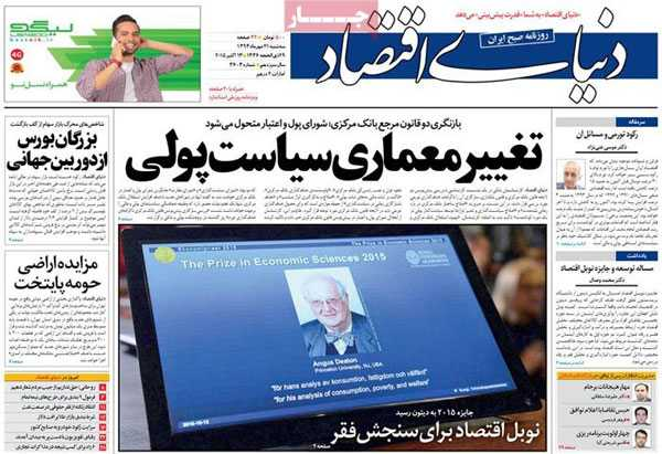 newspaper today iran 13940721 (11)