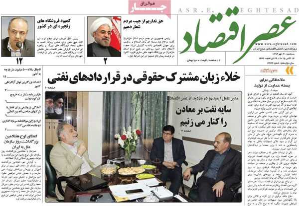 newspaper today iran 13940721 (12)