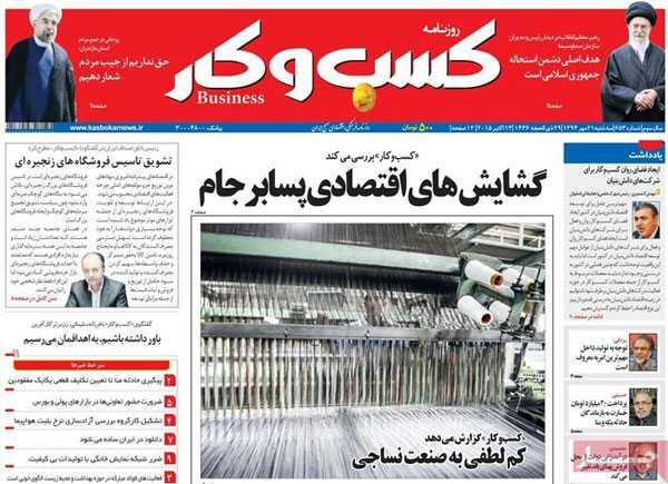newspaper today iran 13940721 (13)