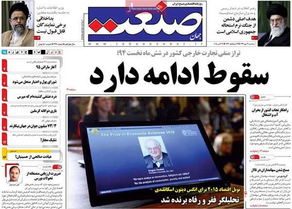 newspaper today iran 13940721 (14)
