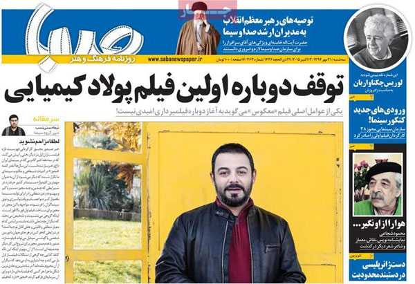 newspaper today iran 13940721 (15)